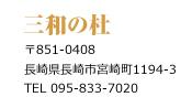 三和の杜〒851-0408長崎県長崎市宮崎町1194-3