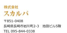 株式会社スカルパ〒852-8106長崎県長崎市岩川町2-3-5F